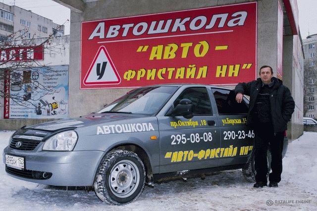 Автошкола на автозаводе