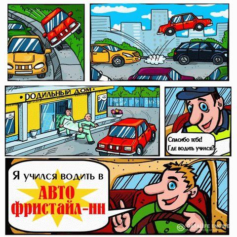 Комикс Авто-Фристайл