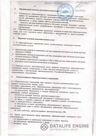 """Положение о предоставлении платных дополнительных образовательных услуг в НОУ """"Авто-Фристайл НН"""" автошкола"""