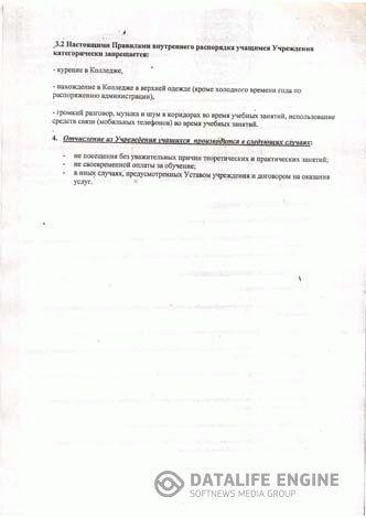 """Правила внутреннего распорядка в НОУ """"Авто-Фристайл НН"""" автошкола"""