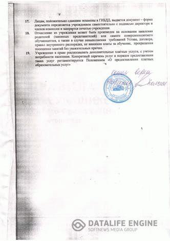 """Правила приема учащихся в НОУ """"Авто-Фристайл НН"""" автошкола"""