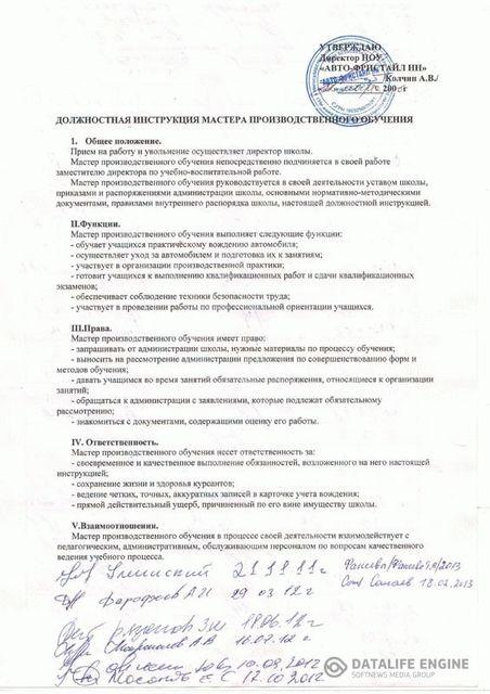 Должностная Инструкция Водитель Камаза