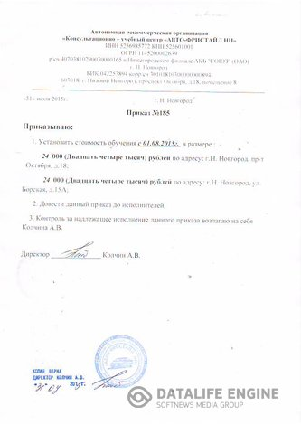 """Приказ о назначении цены в АНО """"Авто-Фристайл НН"""" автошкола"""