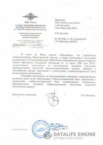Информационное письмо из ГИБДД