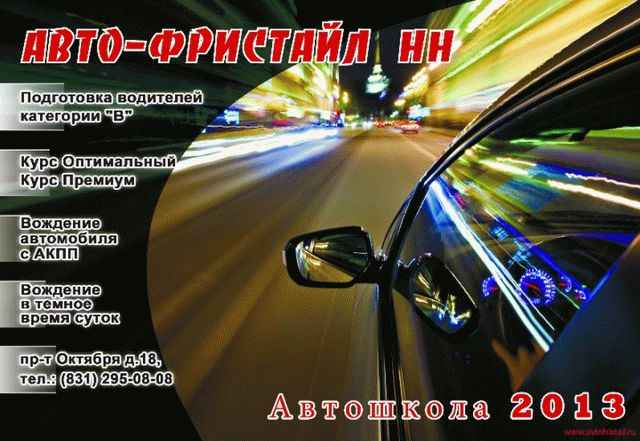 Автошколы Нижнего Новгорода и наша автошкола Автофристайл-НН